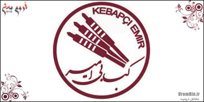کبابی امیر