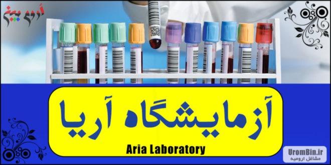 آزمایشگاه آریا