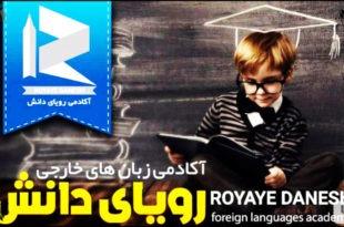آکادمی زبانهای خارجه رویای دانش