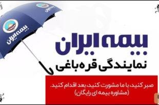 بیمه ایران نمایندگی قره باغی