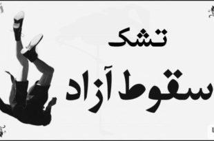 تشک سقوط آزاد
