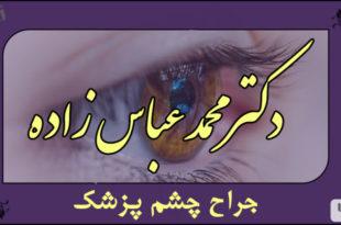 دکتر محمد عباس زاده جراح چشم پزشک