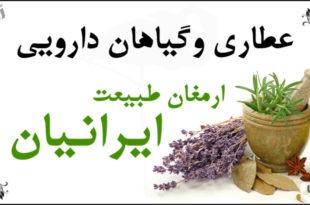 عطاری و گیاهان دارویی ارمغان طبیعت ایرانیان