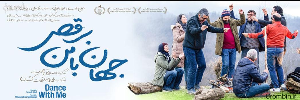 فیلم سینمایی جهان با من برقص در ارومیه