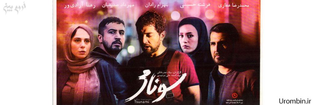 فیلم سینمایی سونامی در ارومیه