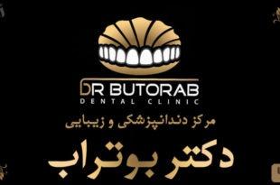 مرکز دندانپزشکی دکتر بوتراب ارومیه