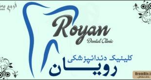 کلینیک دندانپزشکی رویان