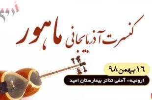 کنسرت آذربایجانی ماهور در ارومیه