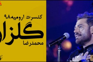 کنسرت محمدرضا گلزار در ارومیه