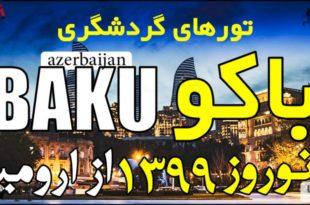 تورهای نوروز 99 باکو از ارومیه