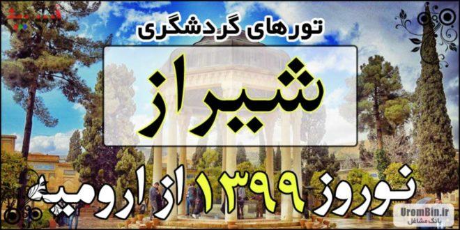 تورهای گردشگری شیراز نوروز 99