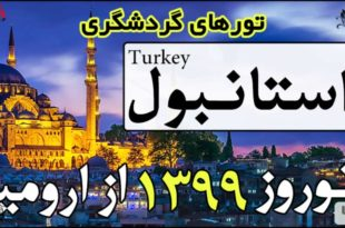 تور نوروزی استانبول در ارومیه