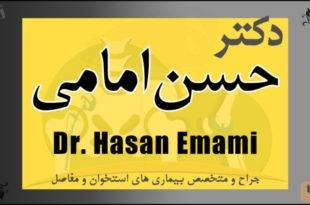 دکتر حسن امامی جراح و مختصص استخوان و مفاصل