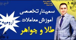 نمایش سمینار تخصصی آموزش معاملات طلا و جواهر - مهندس وحید زرگرزاده