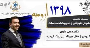 سمینار دکتر یحیی علوی ارومیه 1398
