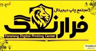 مجتمع چاپ دیجیتال فرارنگ