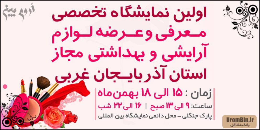 نمایشگاه لوازم آرایشی و بهداشتی در ارومیه 98