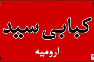 کبابی سید