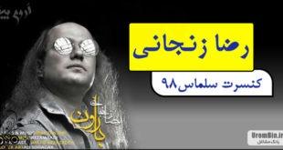کنسرت رضا زنجانی در سلماس 1398