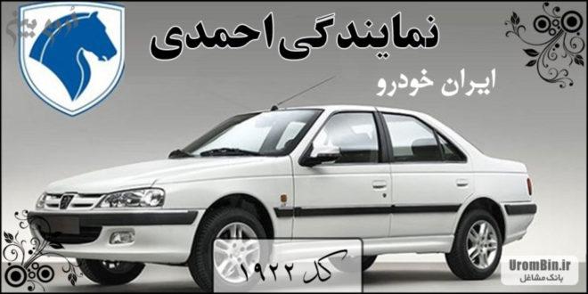 نمایندگی ایران خودرو احمدی - کد ۱۹۲۲