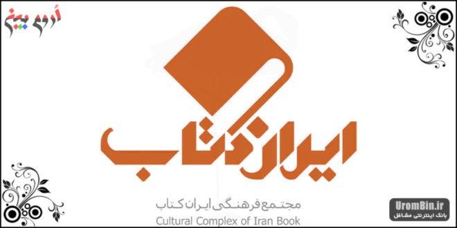 ایران کتاب ارومیه