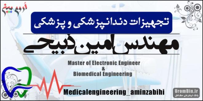 تجهیزات دندانپزشکی و پزشکی مهندس امین ذبیحی