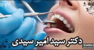 دکتر سید امیر سیدی جراح دندانپزشک