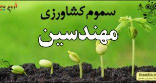 سموم کشاورزی مهندس جهان عبدزاده