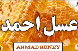 عسل احمد ارومیه