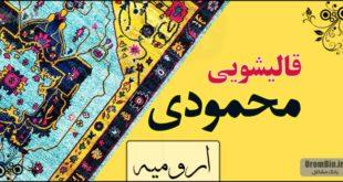 قالیشویی محمودی - ارومیه