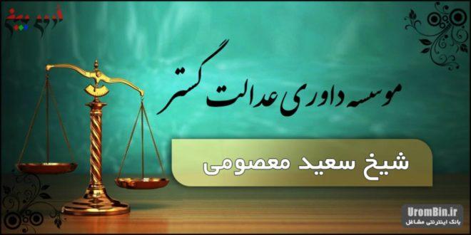 موسسه داوری عدالت گستر شیخ سعید معصومی