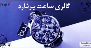 گالری ساعت برنارد