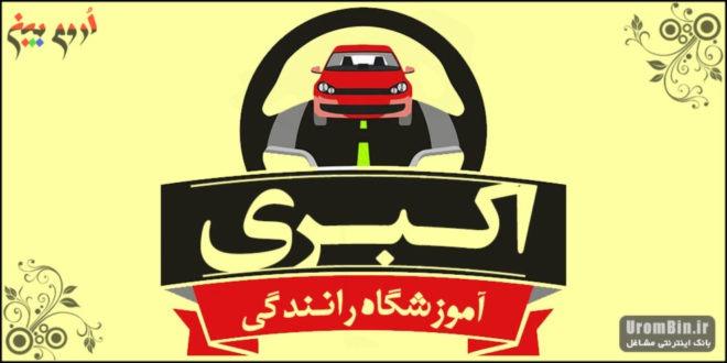 آموزشگاه رانندگی اکبری ارومیه