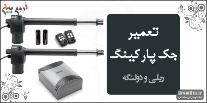تعمیرات جک پارکینگی علی قره باغی