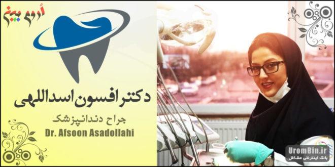 دکتر افسون اسداللهی جراح دندانپزشک