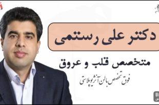 دکتر علی رستمی متخصص قلب و عروق