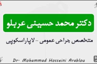 دکتر محمد حسینی عربلو