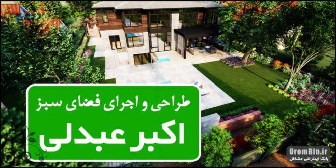طراحی و اجرای فضای سبز اکبر عبدلی