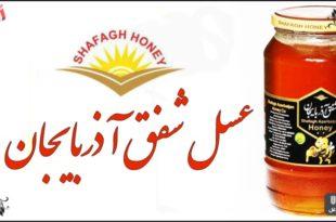 عسل شفق آذربایجان - ارومیه