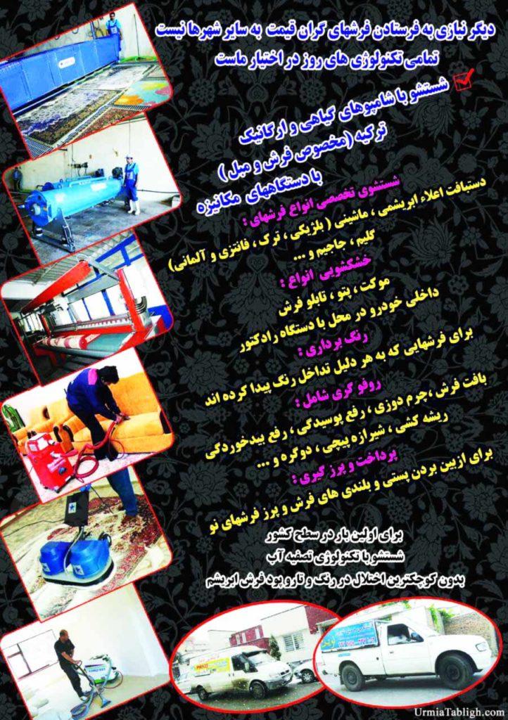 قالیشویی و مبلشویی تخصصی نوین فرجی ارومیه