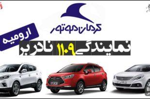 نمایندگی کرمان موتور در ارومیه نادربر 1109