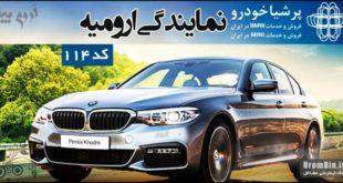 پرشیا خودرو نمایندگی ارومیه کد 14
