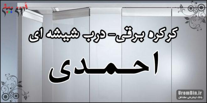 آدرس و شماره تلفن کارگاه تولید و نصب کرکره برقی و درب شیشه ای احمدی در ارومیه