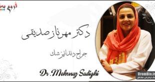 دکتر مهرناز صدیقی جراح دندانپزشک