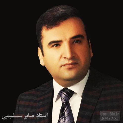 Saber Salimi استاد صابر سلیمی