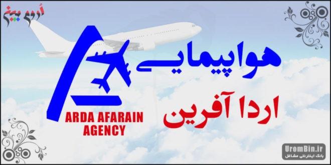 آژانس هواپیمایی اردا آفرین