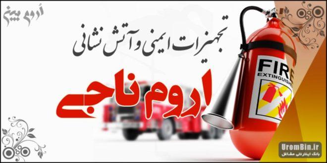 خدمات ایمنی و آتش نشانی اروم ناجی