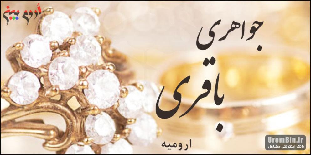 جواهری باقری ارومیه