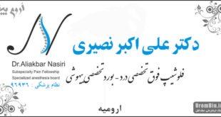 دکتر علی اکبر نصیری