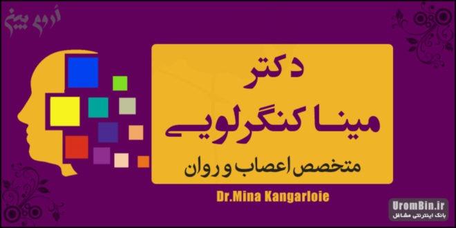 دکتر مینا کنگرلویی متخصص اعصاب و روان